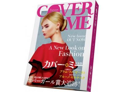 まるでファッション誌!? ファッショントレンドを競うボードゲーム『カバー・ミー』が日本特別仕様で発売!