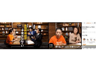 第2回ゲストは「子育てシェア」サービスの株式会社AsMama 甲田恵子社長 「地域共助」をキーワードに子育て・教育に関する様々なトピックについて議論を展開! 「こくみんトーク!」第2回 配信スタート