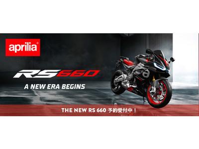 アプリリア『RS 660』発売|最適なパワーウェイトレシオに基づいた全く新しいコンセプトのスポーツモーターサイクル
