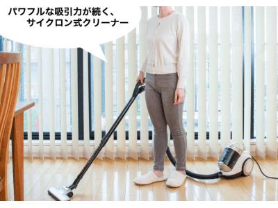 シロカ パワフルな吸引が続く「サイクロン式掃除機」新発売