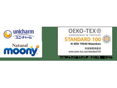 世界基準の繊維製品の安全証明「エコテックス(R)スタンダード100」日本初「ベビー用 紙おむつ」でユニ・チャーム社が取得