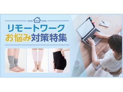 今年の夏は、リモートワークによる不調に要注意!靴下の岡本、ECサイトで「リモートワークお悩み対策特集」展開