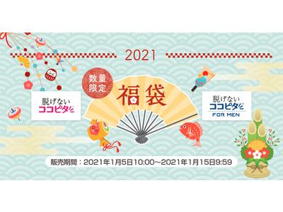 """2020年の岡本の""""あの""""人気商品が入った数量限定「靴下の岡本 2021福袋」公式通販サイトにて発売!"""