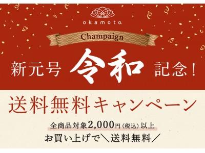 靴下の岡本公式通販サイト 新元号『令和』記念!送料無料キャンペーン(※1)!