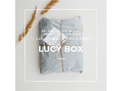ゆるいオーガニックブランド HEY!LUCY が「素敵なものとお話を詰め込んだオーガニックボックス LUCY BOX」を限定発売