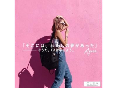 ロサンゼルスファッション留学「CLEA(クレア)」が「BASE」と合同セミナーを東京・渋谷で開催!