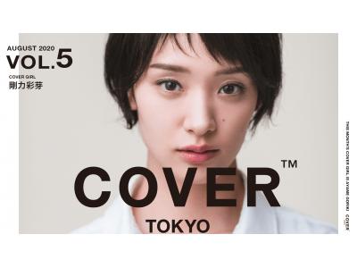 都内高級ヘアサロン専門サイネージ・メディア「COVER」8月「COVER GIRL」に女優の剛力彩芽が登場