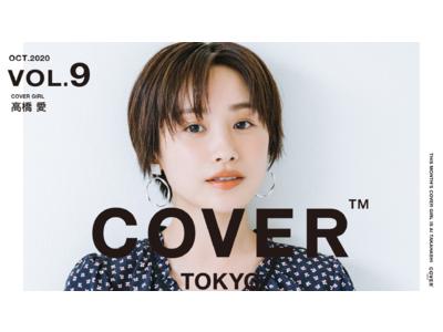 """都内高級ヘアサロン専門サイネージ・メディア「COVER」10月「COVER GIRL」に""""モーニング娘。""""OGであり、現在は女優やモデルとして活躍する""""高橋愛""""が登場"""