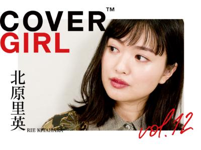 """都内高級ヘアサロン専門サイネージ・メディア「COVER」元AKB48グループのメンバーであり、現在は映画・ドラマ・舞台を中心に女優として活動の場を広げる""""北原里英""""が登場"""