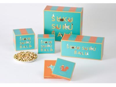 かわいい、やさしいプレゼント、見ぃつけた!おこめとおやさいでできたお菓子「SUKUSUKU BALL」を11月21日(金)から販売スタート!