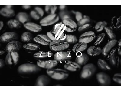 極上の豆、究極の焙煎。 「ZENZO ROAST」リキッドコーヒーが2月22日(金)より新発売