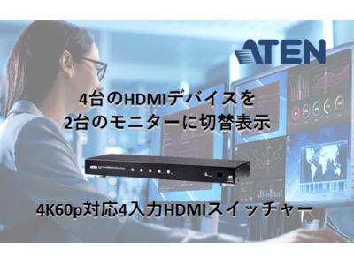 4K60p対応4入力HDMIスイッチャー新発売!/ATENジャパン株式会社