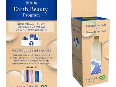 ~あなたが美しくなると、地球も美しくなる。~『雪肌精』のプラスチック容器回収プログラムを全国のイオングループ33店舗に拡大 リサイクルの収益を沖縄のサンゴ育成活動へ寄附