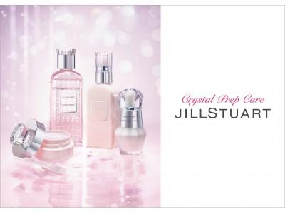"""スキンケアで""""艶""""を仕込む!JILL STUART Beautyから「Crystal Prep Care」シリーズが登場!"""