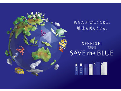 ~あなたが美しくなると、地球も美しくなる。~ 雪肌精「SAVE the BLUE 」プロジェクト  サンゴの森を広げる、2021年夏のキャンペーンを開始