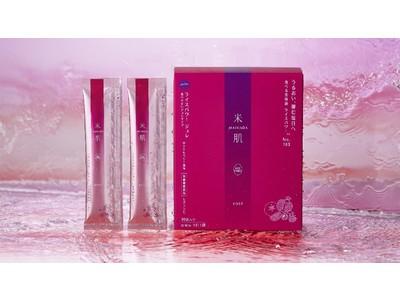 ~食べる美容液 ライスパワー(R)配合ジュレ~ 『米肌』から、ブランド初となるインナーケアアイテムを発売