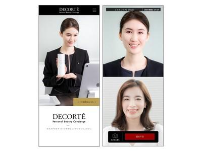 ~DXを活用し、ブランド価値向上とBCの新たな働き方を創出~ 化粧品の繊細な色や質感まで画面上でリアルに再現できる新カウンセリング・プラットフォーム「WEB-BC SYSTEM」を開発