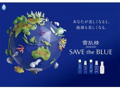 ~あなたが美しくなると、地球も美しくなる。~ 雪肌精「 SAVE the BLUE」プロジェクト 沖縄のサンゴを守る、2020年夏のキャンペーンを開始
