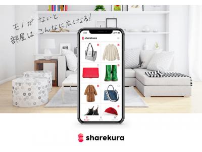 宅配型トランクルームサービス「sharekura」を提供開始
