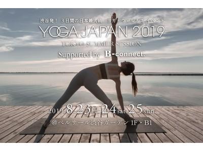 今夏で3年目! YOGA JAPAN がこの夏さらにパワーアップ!渋谷発・日本最大級のヨガ・ウェルネスイベントの開催日を公式発表!!