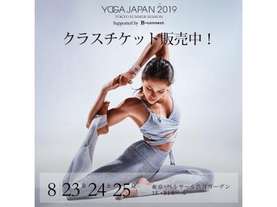 開催まで1ヶ月! 今夏の「YOGA JAPAN 2019」のヨガクラス&インストラクター詳細情報を公開! お得な前売りチケットも各チケットビューローで販売開始!