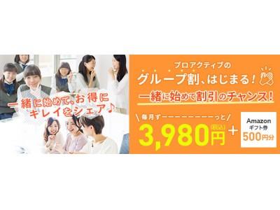 16年連続ニキビケア日本市場売上No.1※のプロアクティブより待望の「グループ割」が期間限定でついに登場!7/2(金)よりスタート!