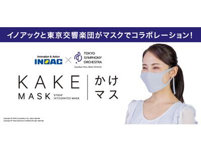 イノアックと東京交響楽団がマスクでコラボレーション!首掛けストラップ一体型マスク「かけマス」を数量限定で先行販売