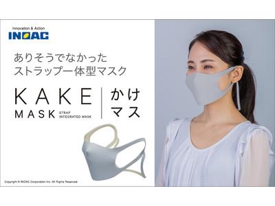 かけ マスク 首