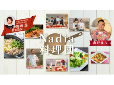 【7/20 東京で開催!】レシピサイトNadia×森野熊八×伊地知潔(ASIAN KUNG-FU GENERATION)が送る、新しい形の料理イベント!