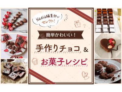 【レシピサイトNadia】おうちで手作りバレンタイン!バレンタイン特集ページ「簡単かわいい!手作りチョコ&お菓子レシピ」を公開しました。