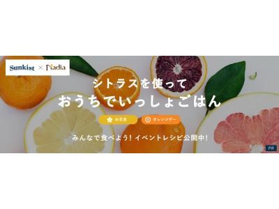 「Sunkist(R)(サンキスト(R))」とレシピサイト「Nadia(ナディア)」がタイアップ!様々なイベントに合わせたシトラスのレシピを公開中!
