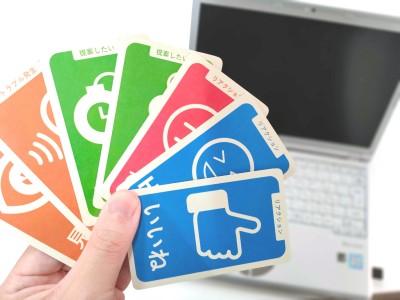 """ウェブ会議がぐっと現実に近くなる!ウェブ会議用カード""""ウェブ会議のクスリ""""をリリース"""