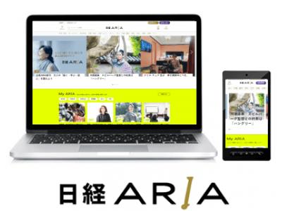 日経ARIA、日経doors、2月18日同時創刊!働く女性を応援する、世代別WEBメディア