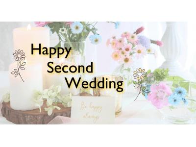 【湘南プレミアムWeeding】こんな時だからこそ!家族みんなで幸せなイベントを。40代大人花嫁向け♪再婚カップル専用の結婚式紹介サイト『セカンドウェディング』OPEN!