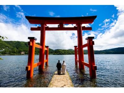 【新型コロナウィルスの影響で結婚式をあきらめてしまったすべての新郎新婦への応援企画】限定10組☆2人で決めた!温泉でゆっくり♨箱根Wedding旅行キャンペーンのご案内をスタート。