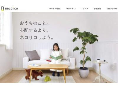 ネコリコ、「猫の日」(2月22日/にゃんにゃんにゃん)に、コーポレートサイトをリニューアル。併せて、「猫の日」を記念した「猫との暮らし応援プロジェクト」を実施