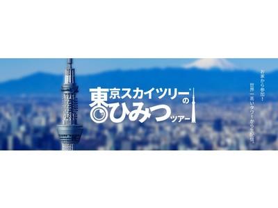 東京スカイツリー(R)オンラインツアー「東京スカイツリーのひみつツアー第2弾~メンテナンス編~」