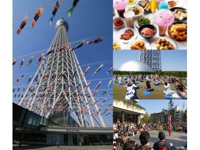 """東京スカイツリータウン(R)周辺に1,500匹の""""こいのぼり""""が群泳!ゴールデンウィークから初夏シーズンにかけて各種イベントを開催"""