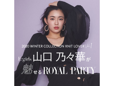 E-girls 山口乃々華が魅せる×ROYAL PARTY WINTER COLLECTION Vol.1(ハート)