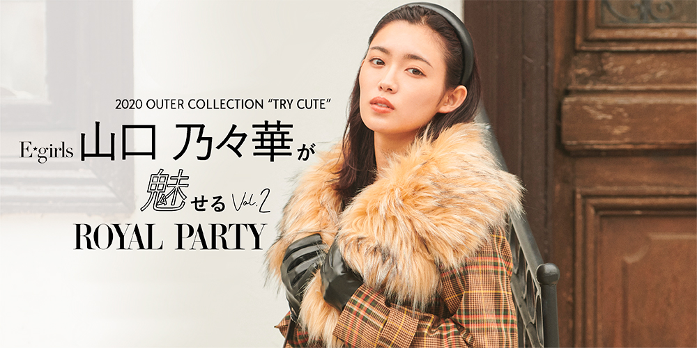E-girls 山口乃々華が魅せる×ROYAL PARTY  Vol.2(ハート)    OUTER COLLECTION