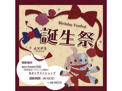 10/12(月)~axes femme誕生祭開催!!