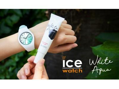 """ふたつの""""ホワイトアクア""""がコラボレーション!「ピュアにきらめく。夏の白 ICE-WATCH×WHITE AQUA」湘南T-SITEに期間限定ポップアップショップをオープン!"""