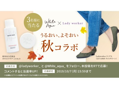 仕事や家事で忙しい女性達を、スキンケアアイテムとパンプスで応援!「ホワイトアクア」と「レディワーカー」の商品が当たるSNSキャンペーン「うるおい、よそおい 秋コラボ」開催!