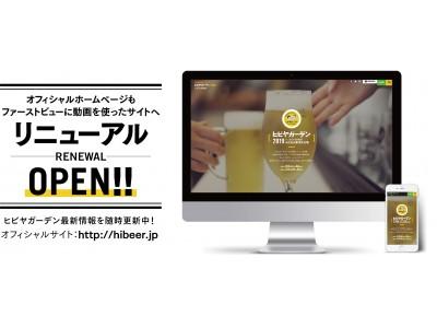日本最大級ビアガーデン【ヒビヤガーデン 2019】新メインビジュアル解禁
