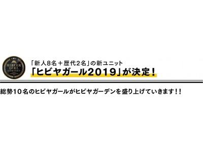 日本最大級ビアガーデン【ヒビヤガーデン2019】ビール情報など詳細情報、続々解禁!