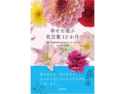 野の花から、切り花まで。きらめく花たちのささやき声をお届け!『幸せを運ぶ  花言葉12か月』発売