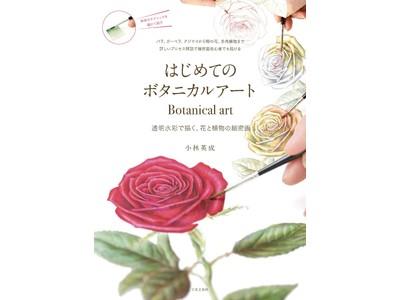 透明水彩で描く、花と植物の細密画『はじめてのボタニカルアート』9/17発売