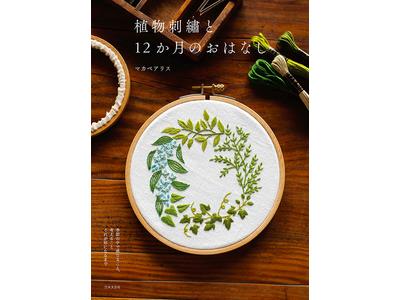 植物の刺繍が人気の刺繍作家、マカベアリスさんの作品集『植物刺繡と12か月のおはなし』9/3発売