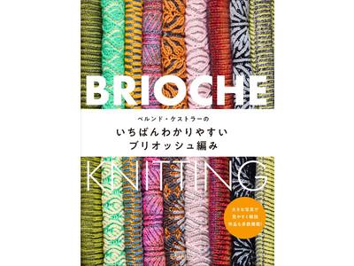 難しいブリオッシュ編みもケストラー式なら簡単!『ベルンド・ケストラーのいちばんわかりやすいブリオッシュ編み』10/16発売!