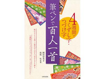百人一首の世界を味わいながら美しい筆文字がマスターできる『筆ペンで百人一首』11月3日発売